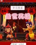 梦幻西游之盖世英雄封面