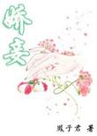 娇妾(春染绣榻)