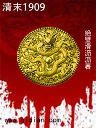 清末1909封面