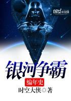 银河争霸编年史封面
