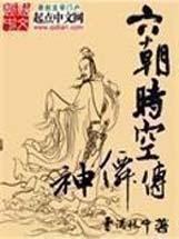 六朝时空神仙传封面