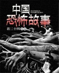 中国恐怖故事封面