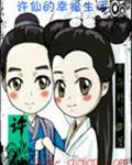 许仙的幸福生活封面