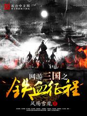 网游三国之铁血征程封面