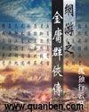 网游之金庸群侠传封面