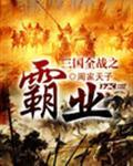 三国全战之霸业封面