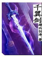 千翼剑之大风吹