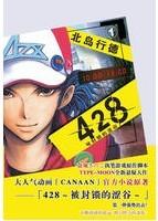 428被封锁的涩谷