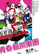 青春猫熊乐团