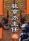 驻京办主任3(全本)