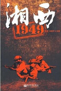 湘西1949
