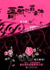 蔷薇犯罪事件